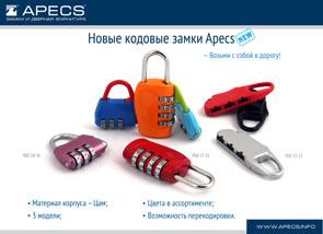 -apecs-copy-4350-01.jpg
