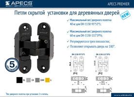 apecs-dh-1130-95.jpg